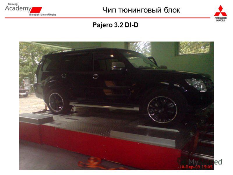 Mitsubishi Motors Ukraine Pajero 3.2 DI-D Чип тюнинговый блок