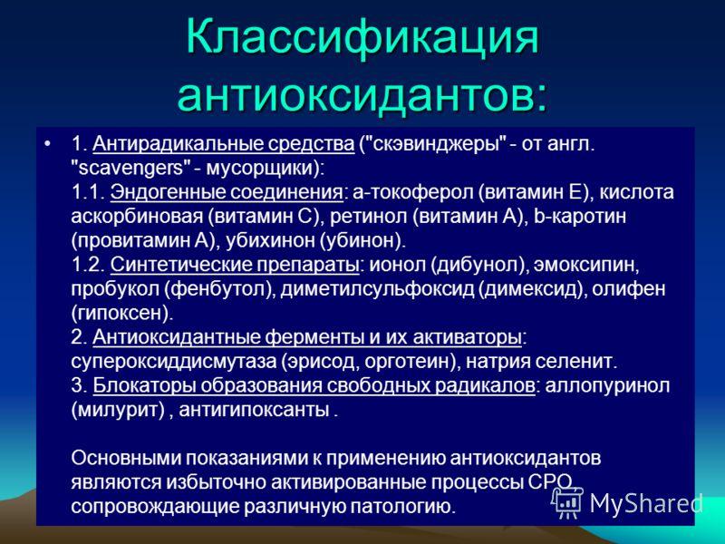 Классификация антиоксидантов: 1. Антирадикальные средства (