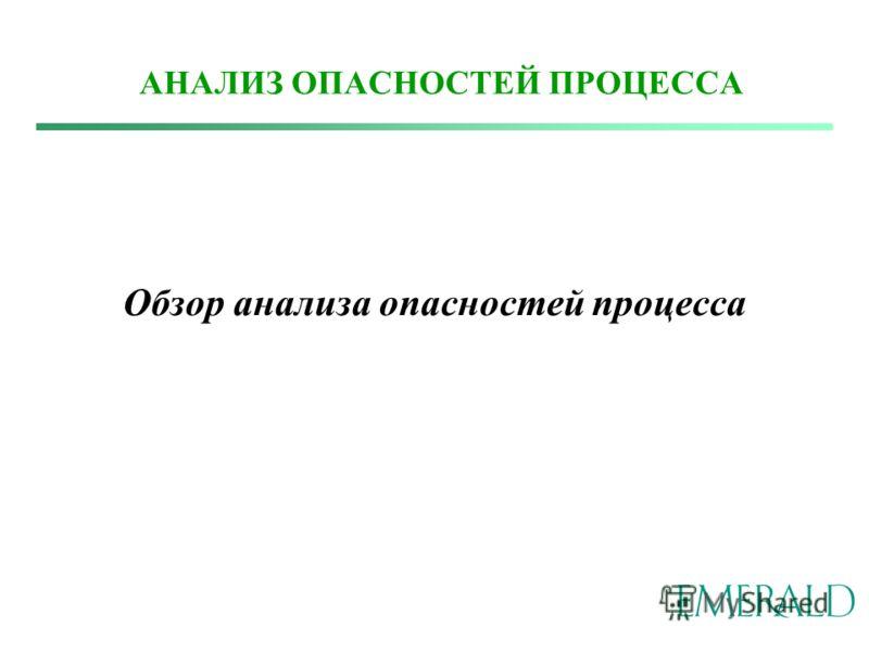 Обзор анализа опасностей процесса АНАЛИЗ ОПАСНОСТЕЙ ПРОЦЕССА
