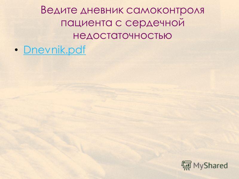 Ведите дневник самоконтроля пациента с сердечной недостаточностью Dnevnik.pdf