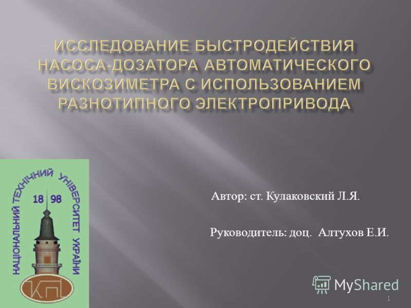 Автор : ст. Кулаковский Л. Я. Руководитель : доц. Алтухов Е. И. 1