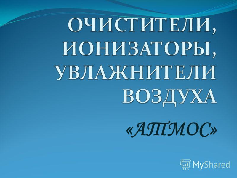 «АТМОС»