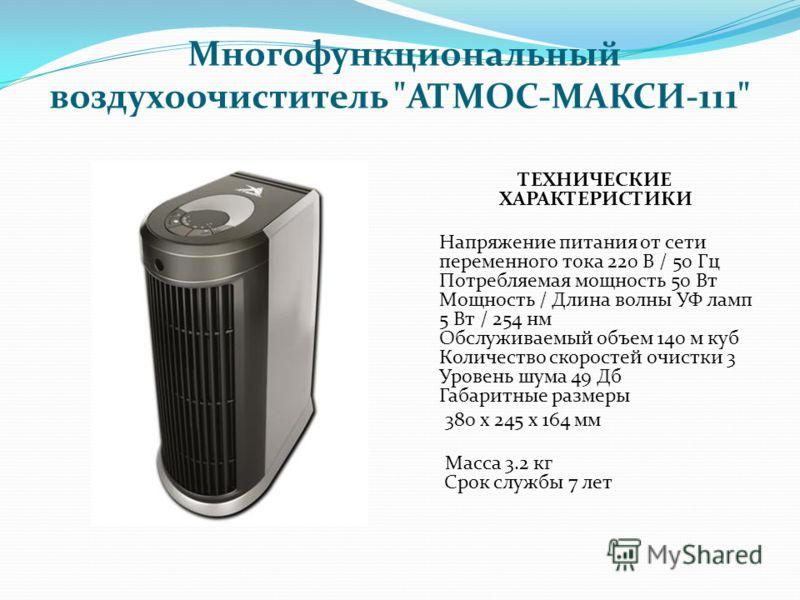 Многофункциональный воздухоочиститель