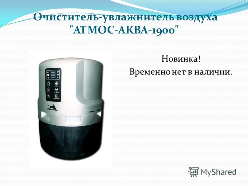 Очиститель-увлажнитель воздуха АТМОС-АКВА-1900 Новинка! Временно нет в наличии.