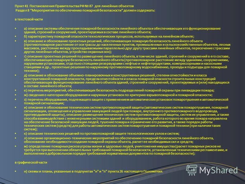 Пункт 41 Постановления Правительства РФ 87 для линейных объектов Раздел 8