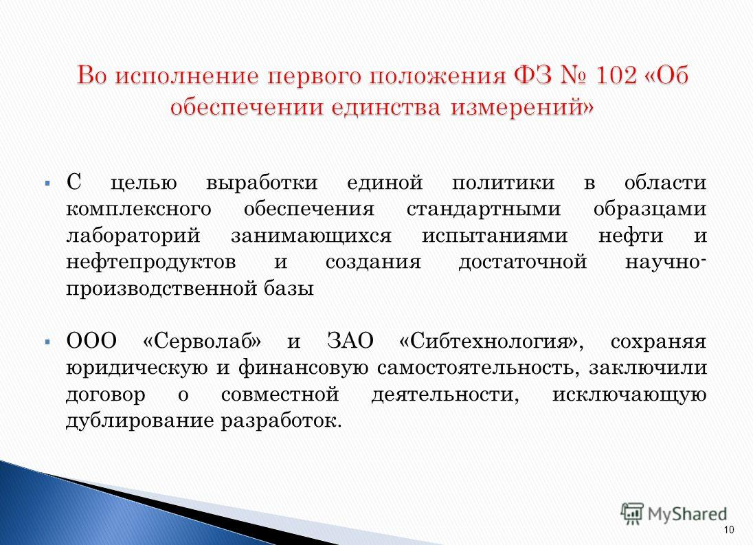 Государственное регулирование в области обеспечения единства измерений осуществляется в следующих формах: утверждение типа стандартных образцов или типа средств измерений в соответствии с Приказом 1081 от 30 ноября 2009 г (Об утверждении Порядка пров