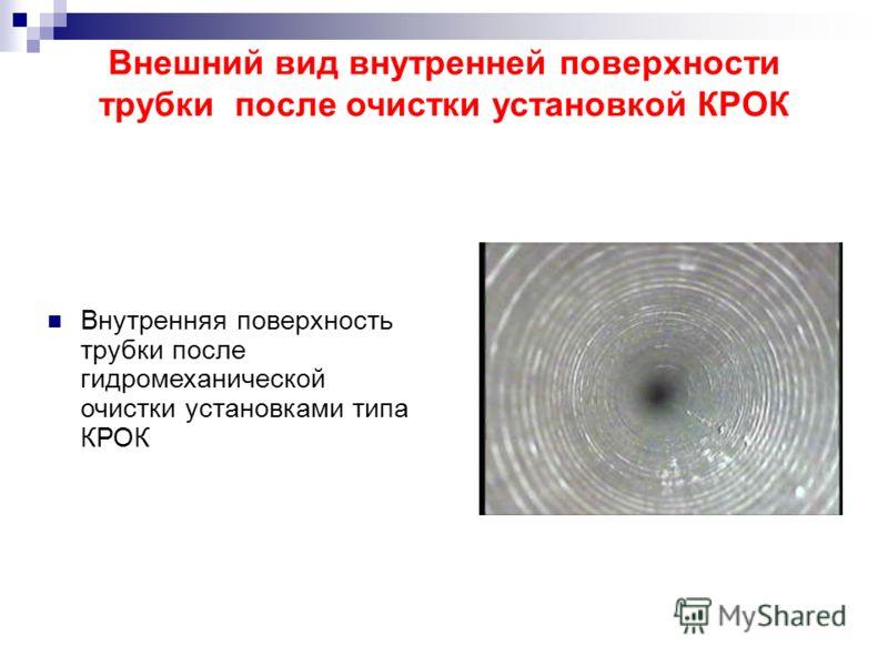 Внешний вид внутренней поверхности трубки после очистки установкой КРОК Внутренняя поверхность трубки после гидромеханической очистки установками типа КРОК