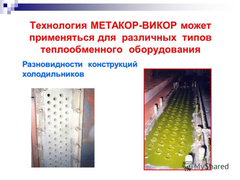 Технология МЕТАКОР-ВИКОР может применяться для различных типов теплообменного оборудования Разновидности конструкций холодильников