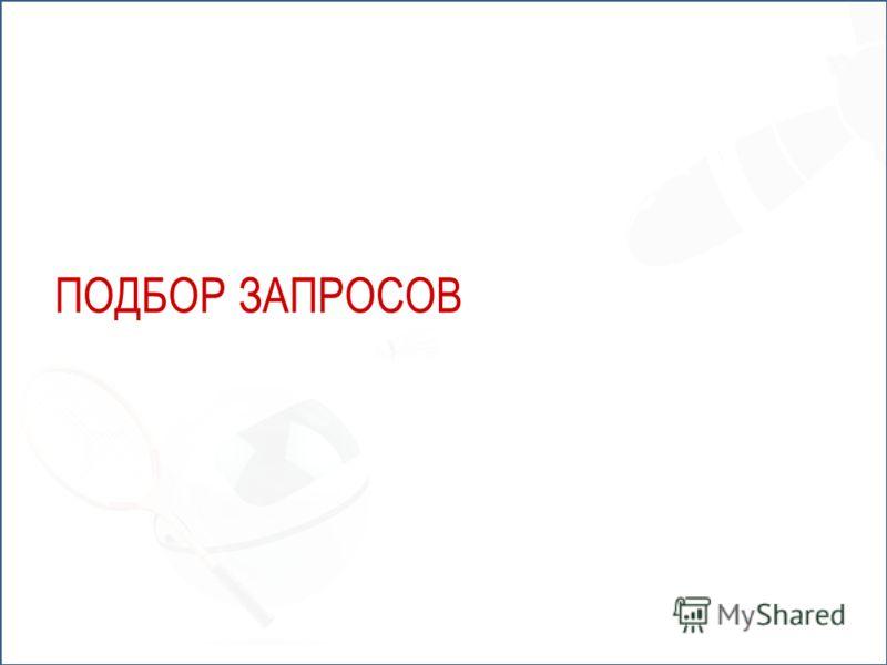 ПОДБОР ЗАПРОСОВ