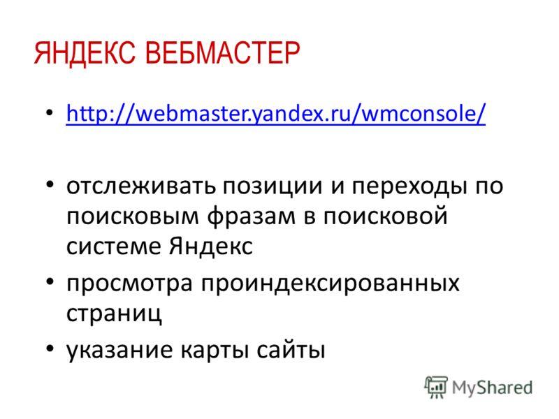 ЯНДЕКС ВЕБМАСТЕР http://webmaster.yandex.ru/wmconsole/ отслеживать позиции и переходы по поисковым фразам в поисковой системе Яндекс просмотра проиндексированных страниц указание карты сайты
