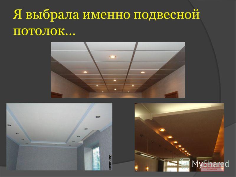 Я выбрала именно подвесной потолок…