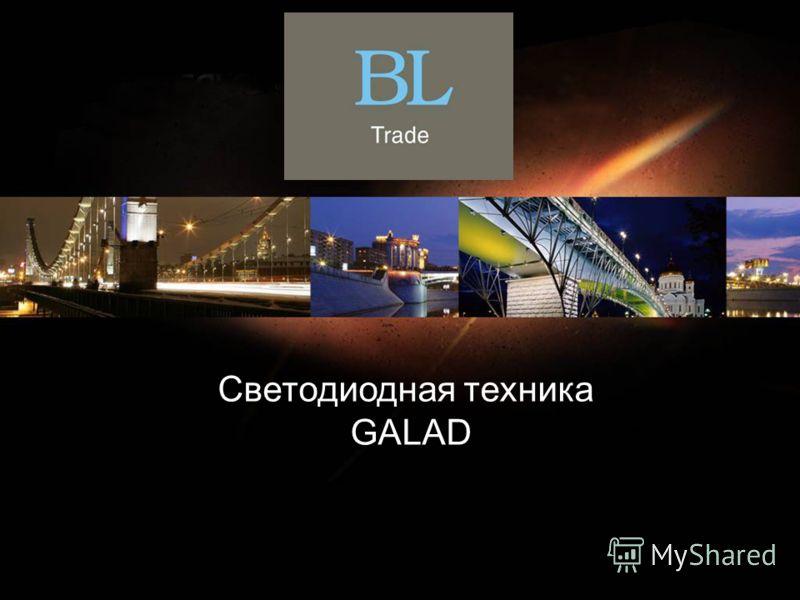 Светодиодная техника GALAD