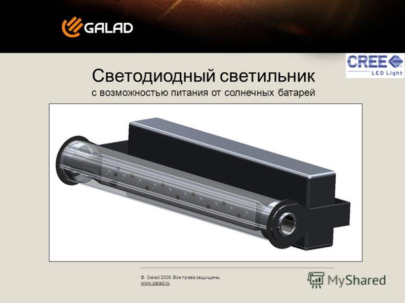 Светодиодный светильник с возможностью питания от солнечных батарей © Galad 2009. Все права защищены. www.galad.ru