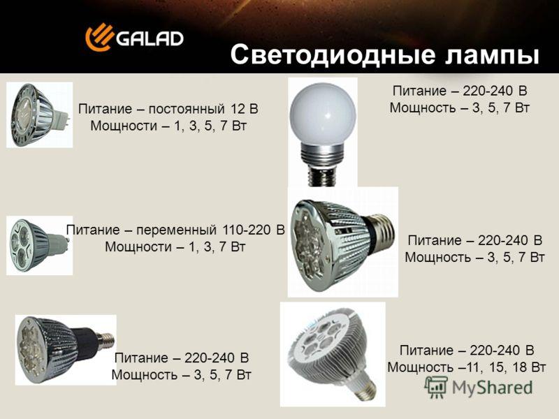 Светодиодные лампы Питание – постоянный 12 В Мощности – 1, 3, 5, 7 Вт Питание – переменный 110-220 В Мощности – 1, 3, 7 Вт Питание – 220-240 В Мощность – 3, 5, 7 Вт Питание – 220-240 В Мощность – 3, 5, 7 Вт Питание – 220-240 В Мощность – 3, 5, 7 Вт П