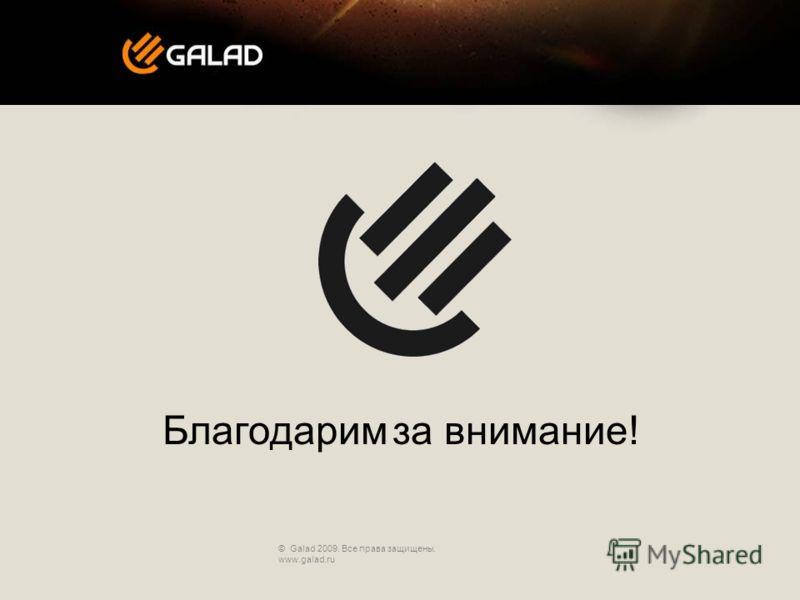 © Galad 2009. Все права защищены. www.galad.ru Благодарим за внимание!