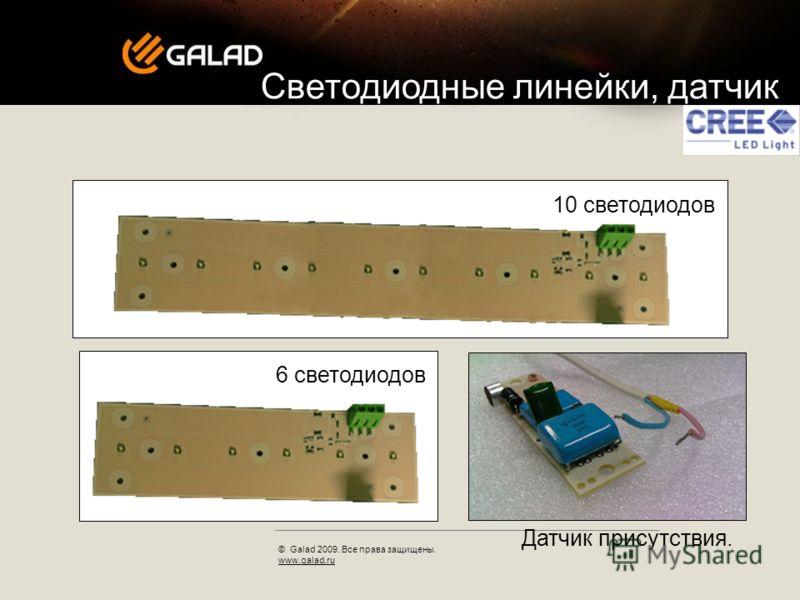 © Galad 2009. Все права защищены. www.galad.ru Светодиодные линейки, датчик 6 светодиодов 10 светодиодов Датчик присутствия.