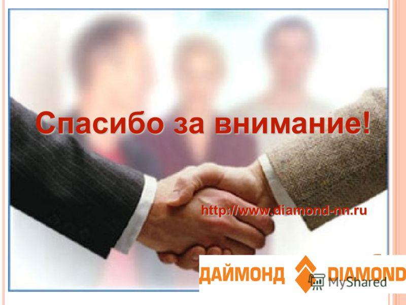 Спасибо за внимание! http://www.diamond-nn.ru