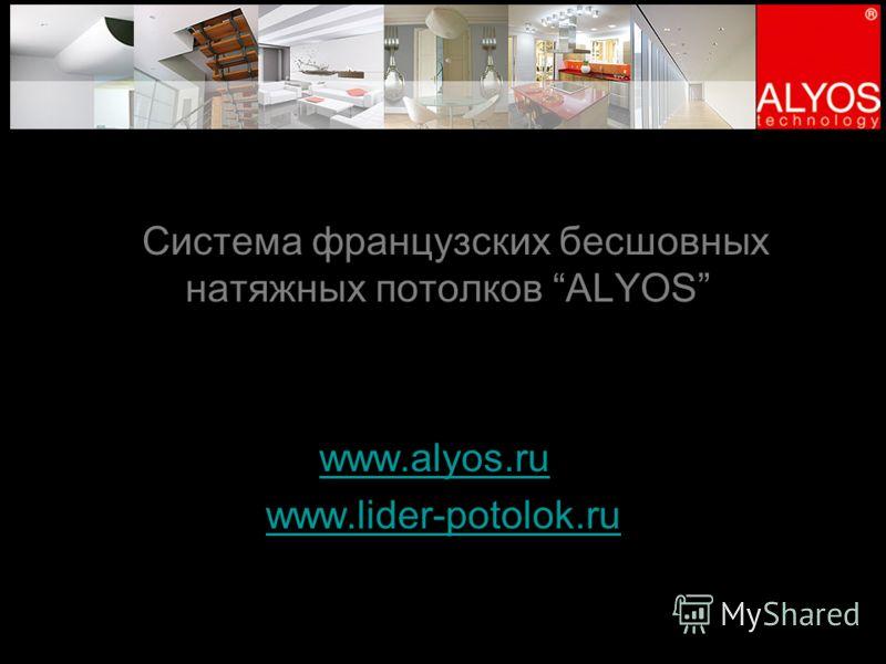 Система французских бесшовных натяжных потолков ALYOS www.alyos.ru www.lider-potolok.ru