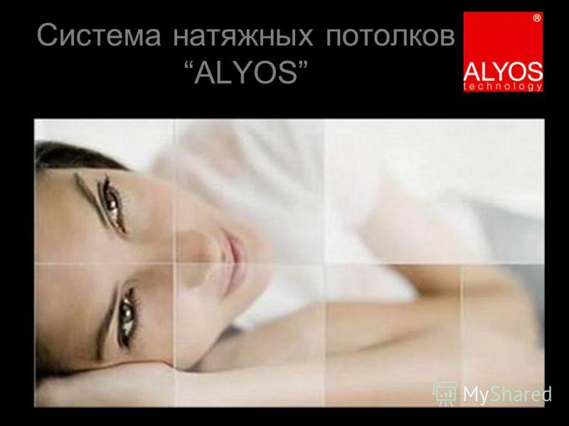 Система натяжных потолков ALYOS