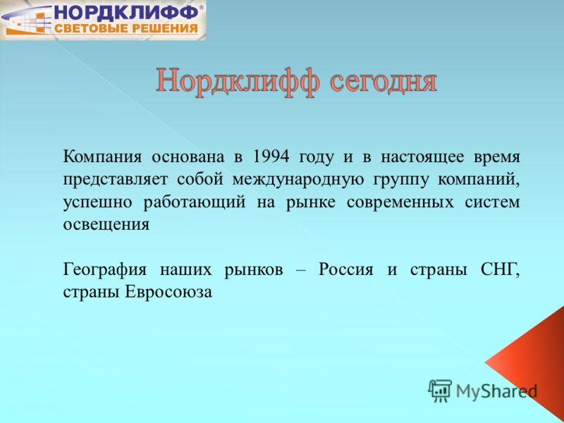 Компания основана в 1994 году и в настоящее время представляет собой международную группу компаний, успешно работающий на рынке современных систем освещения География наших рынков – Россия и страны СНГ, страны Евросоюза