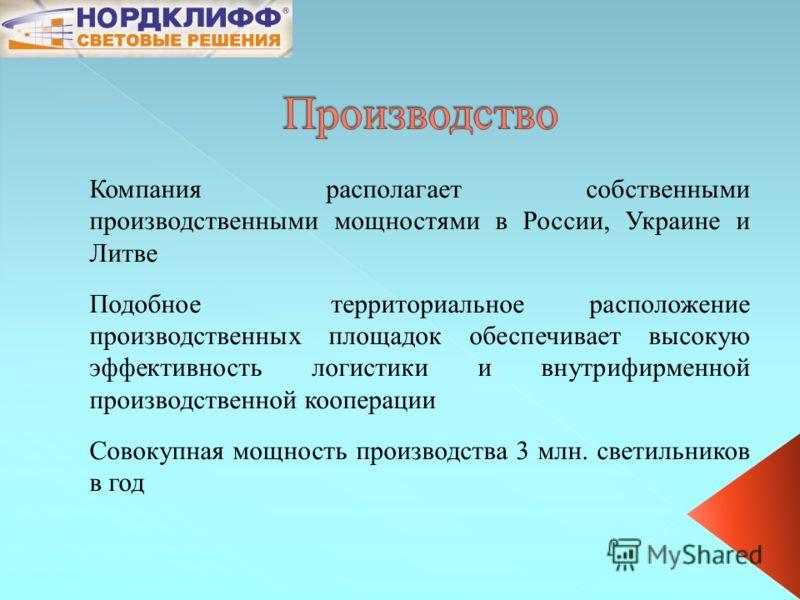 Компания располагает собственными производственными мощностями в России, Украине и Литве Подобное территориальное расположение производственных площадок обеспечивает высокую эффективность логистики и внутрифирменной производственной кооперации Совоку