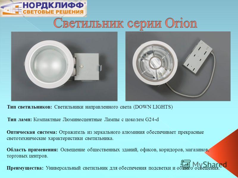 Оптическая система: Отражатель из зеркального алюминия обеспечивает прекрасные светотехнические характеристики светильника. Область применения: Освещение общественных зданий, офисов, коридоров, магазинов, торговых центров. Преимущества: Универсальный