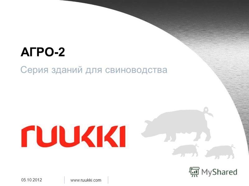 www.ruukki.com 29.08.2012 АГРО-2 Серия зданий для свиноводства