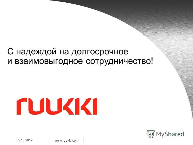 www.ruukki.com 29.08.2012 С надеждой на долгосрочное и взаимовыгодное сотрудничество!