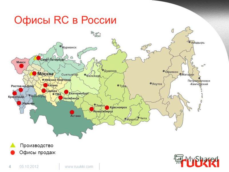 4 www.ruukki.com 29.08.2012 Производство Офисы продаж Офисы RC в России