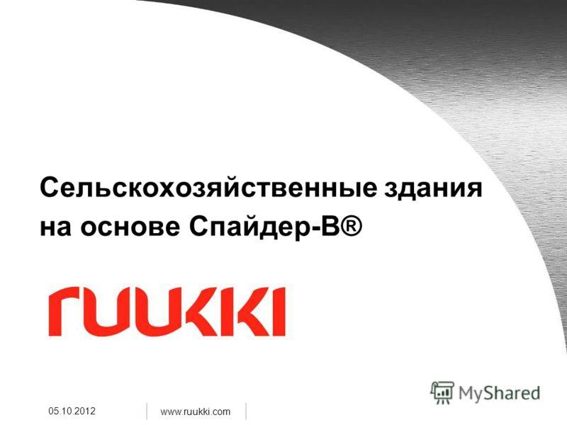 www.ruukki.com 29.08.2012 Сельскохозяйственные здания на основе Спайдер-В®