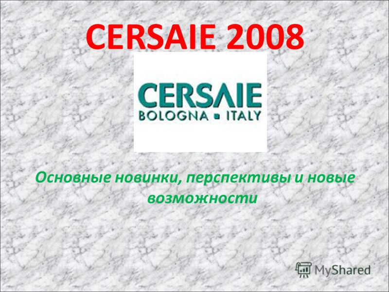 CERSAIE 2008 Основные новинки, перспективы и новые возможности