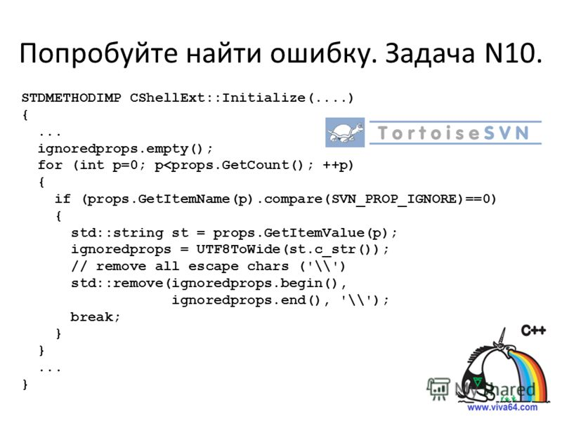 Попробуйте найти ошибку. Задача N10. STDMETHODIMP CShellExt::Initialize(....) {... ignoredprops.empty(); for (int p=0; p
