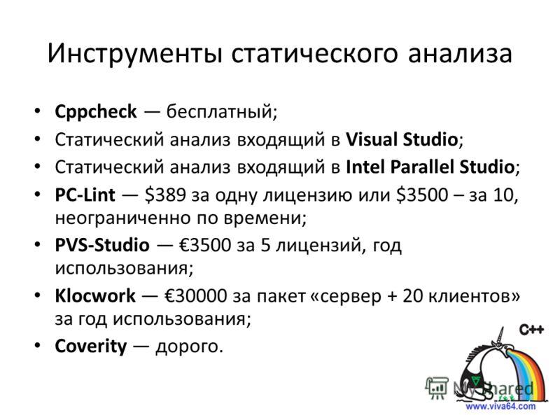 Инструменты статического анализа Cppcheck бесплатный; Статический анализ входящий в Visual Studio; Статический анализ входящий в Intel Parallel Studio; PC-Lint $389 за одну лицензию или $3500 – за 10, неограниченно по времени; PVS-Studio 3500 за 5 ли