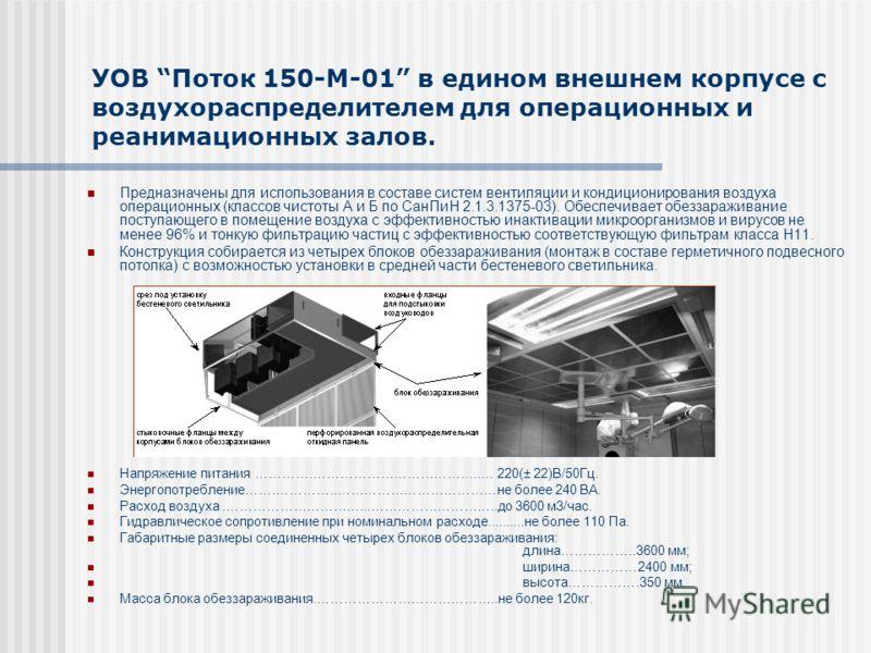 УОВ Поток 150-М-01 в едином внешнем корпусе с воздухораспределителем для операционных и реанимационных залов. Предназначены для использования в составе систем вентиляции и кондиционирования воздуха операционных (классов чистоты А и Б по СанПиН 2.1.3.