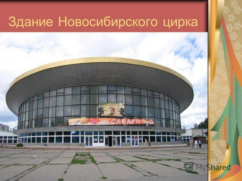 Здание Новосибирского цирка