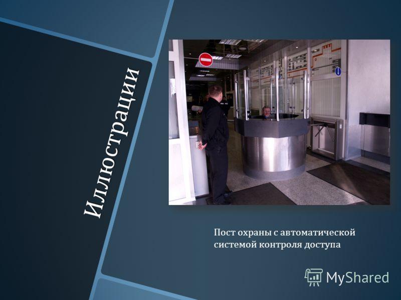 Иллюстрации Пост охраны с автоматической системой контроля доступа