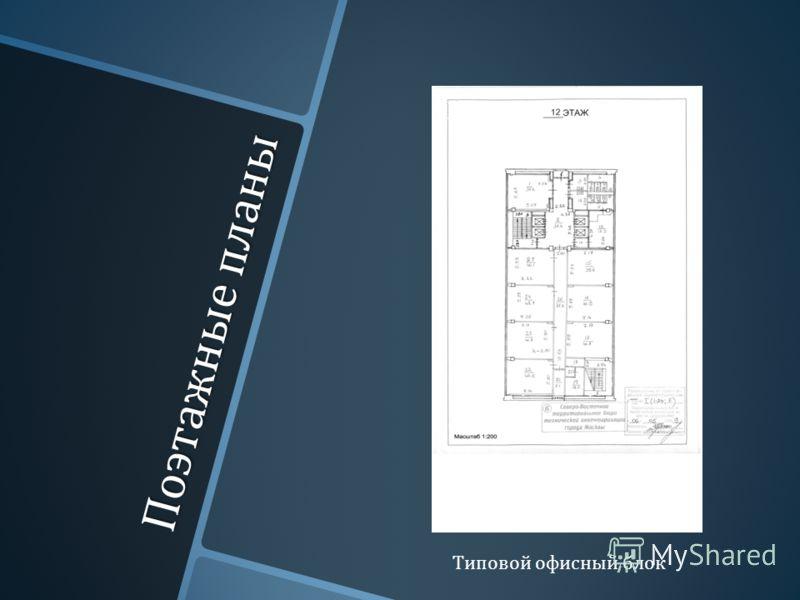 Поэтажные планы Типовой офисный блок