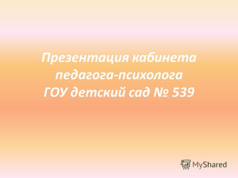 Презентация кабинета педагога-психолога ГОУ детский сад 539
