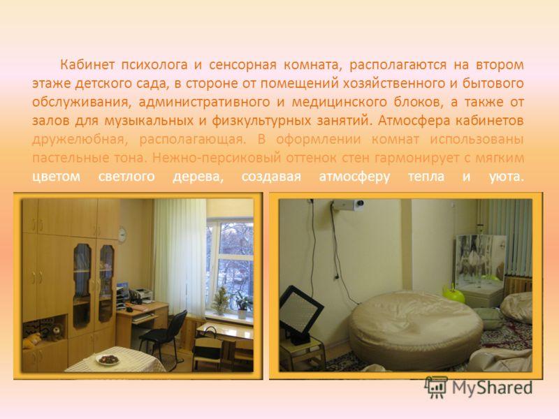 Кабинет психолога и сенсорная комната, располагаются на втором этаже детского сада, в стороне от помещений хозяйственного и бытового обслуживания, административного и медицинского блоков, а также от залов для музыкальных и физкультурных занятий. Атмо