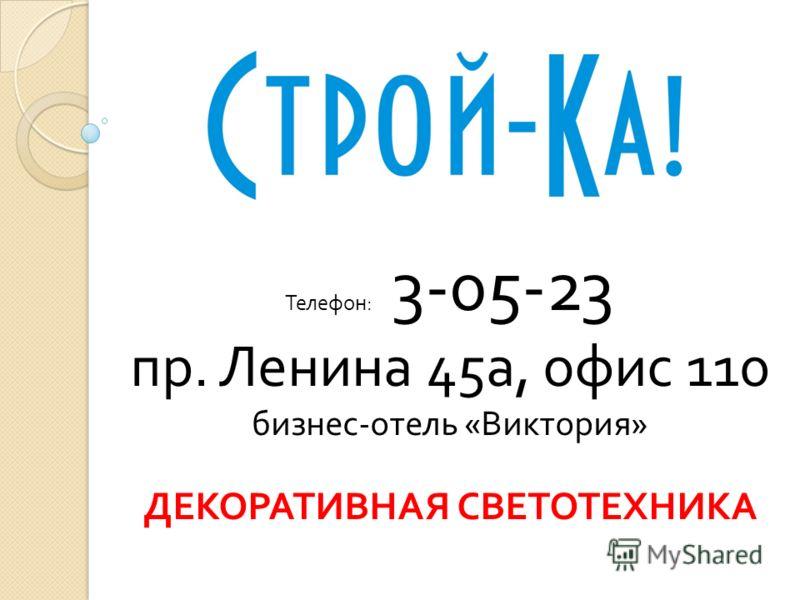 Телефон: 3-05-23 пр. Ленина 45а, офис 110 бизнес-отель «Виктория» ДЕКОРАТИВНАЯ СВЕТОТЕХНИКА