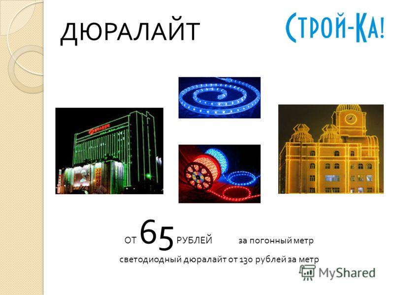 ДЮРАЛАЙТ ОТ 65 РУБЛЕЙ за погонный метр светодиодный дюралайт от 130 рублей за метр