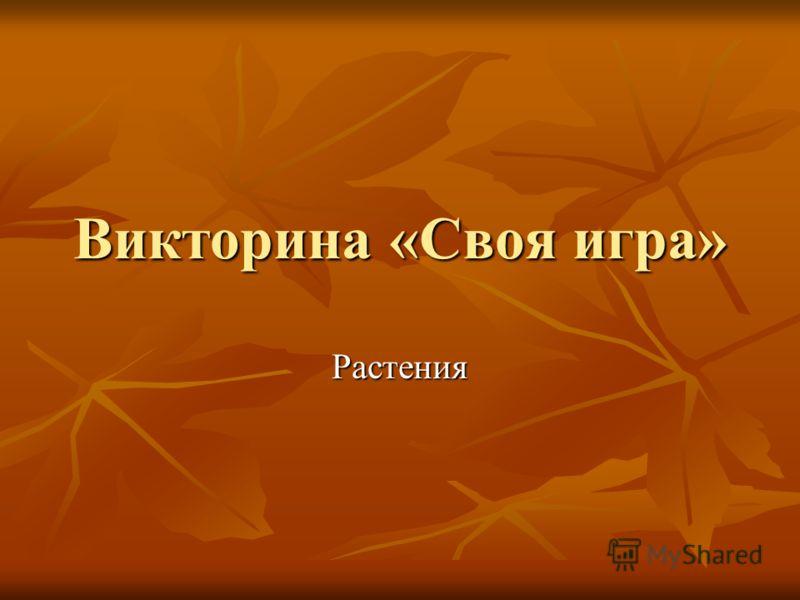 Викторина «Своя игра» Растения