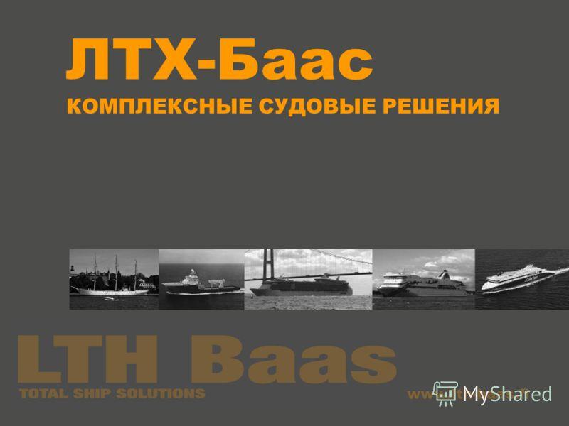 www.lth-baas.fi ЛТХ-Баас КОМПЛЕКСНЫЕ СУДОВЫЕ РЕШЕНИЯ