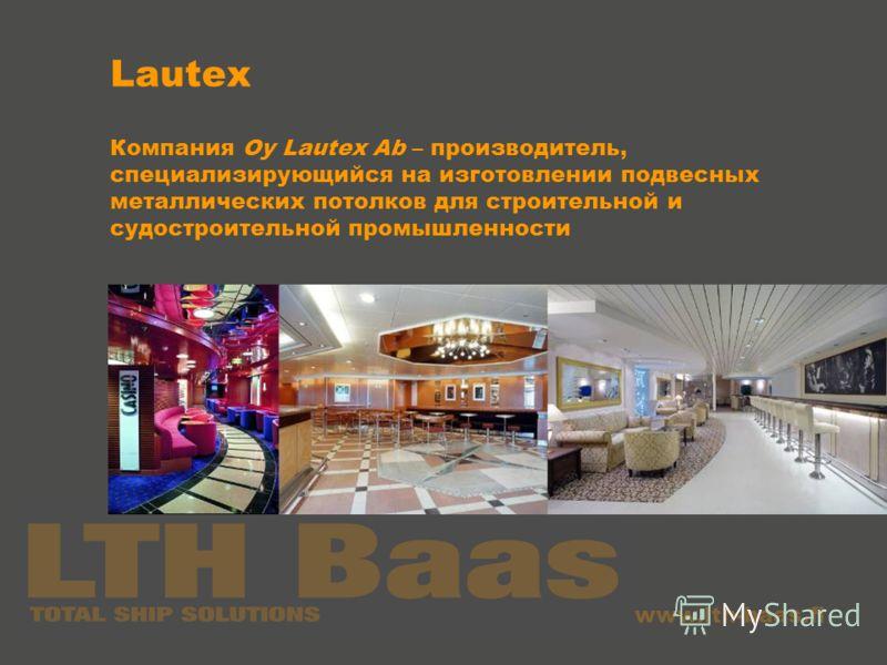 www.lth-baas.fi Lautex Компания Oy Lautex Ab – производитель, специализирующийся на изготовлении подвесных металлических потолков для строительной и судостроительной промышленности