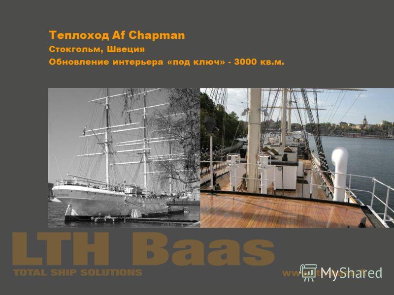 www.lth-baas.fi Теплоход Af Chapman Стокгольм, Швеция Обновление интерьера «под ключ» - 3000 кв.м.