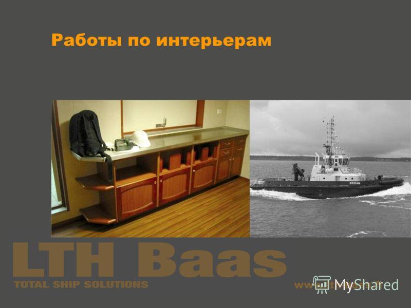 www.lth-baas.fi Работы по интерьерам