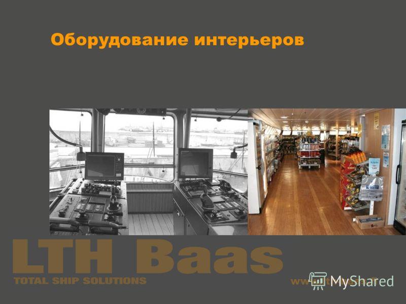 www.lth-baas.fi Оборудование интерьеров