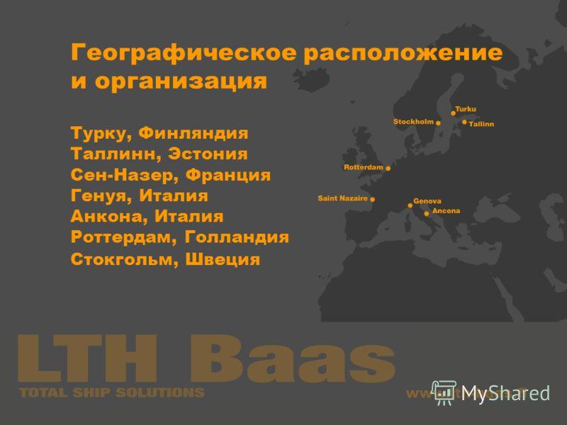www.lth-baas.fi Географическое расположение и организация Турку, Финляндия Таллинн, Эстония Сен-Назер, Франция Генуя, Италия Анкона, Италия Роттердам, Голландия Стокгольм, Швеция