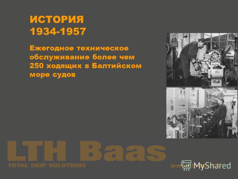 www.lth-baas.fi ИСТОРИЯ 1934-1957 Ежегодное техническое обслуживание более чем 250 ходящих в Балтийском море судов