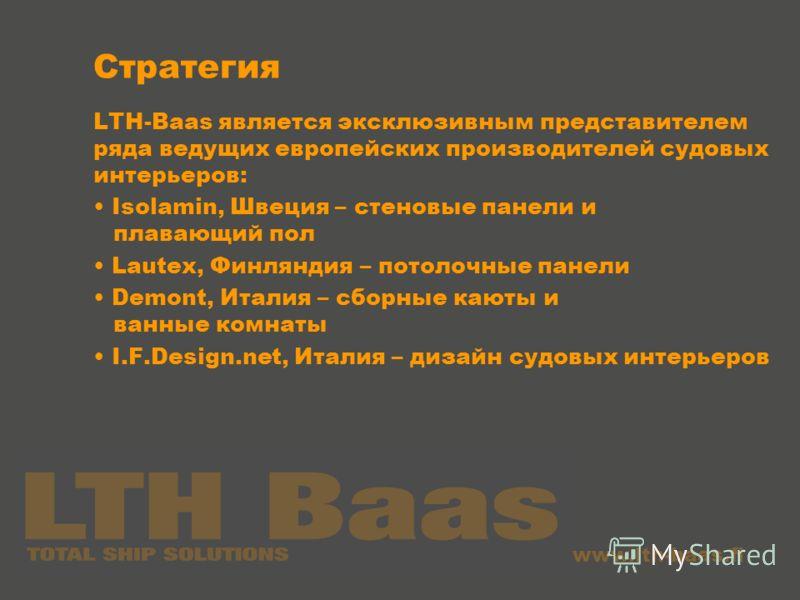 www.lth-baas.fi LTH-Baas является эксклюзивным представителем ряда ведущих европейских производителей судовых интерьеров: Isolamin, Швеция – стеновые панели и плавающий пол Lautex, Финляндия – потолочные панели Demont, Италия – сборные каюты и ванные
